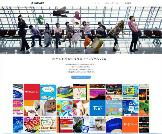 Desain-Website-Jepang-Inspiratif-Yamako